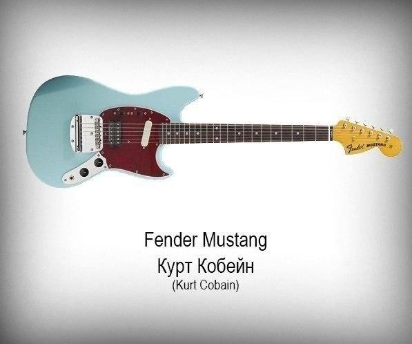 Fender Mustang Курта Кобейна