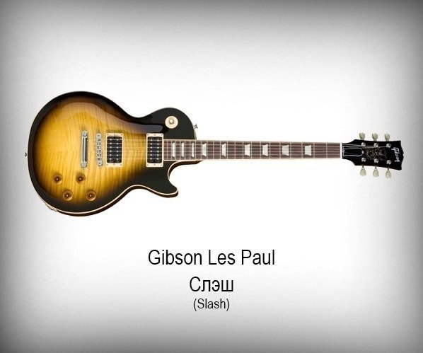 Gibson les Paul Слэша