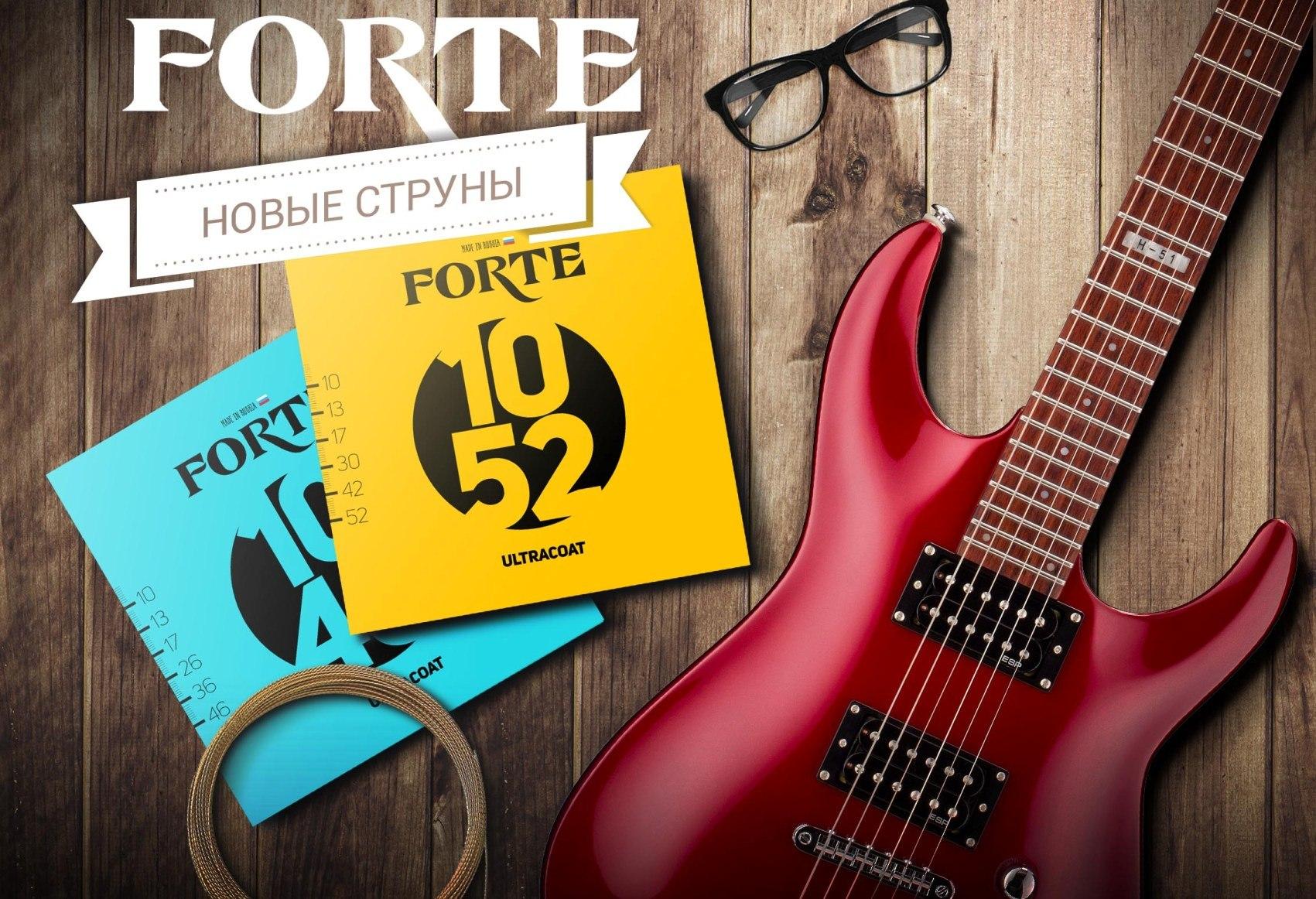 новые комплекты струн Forte